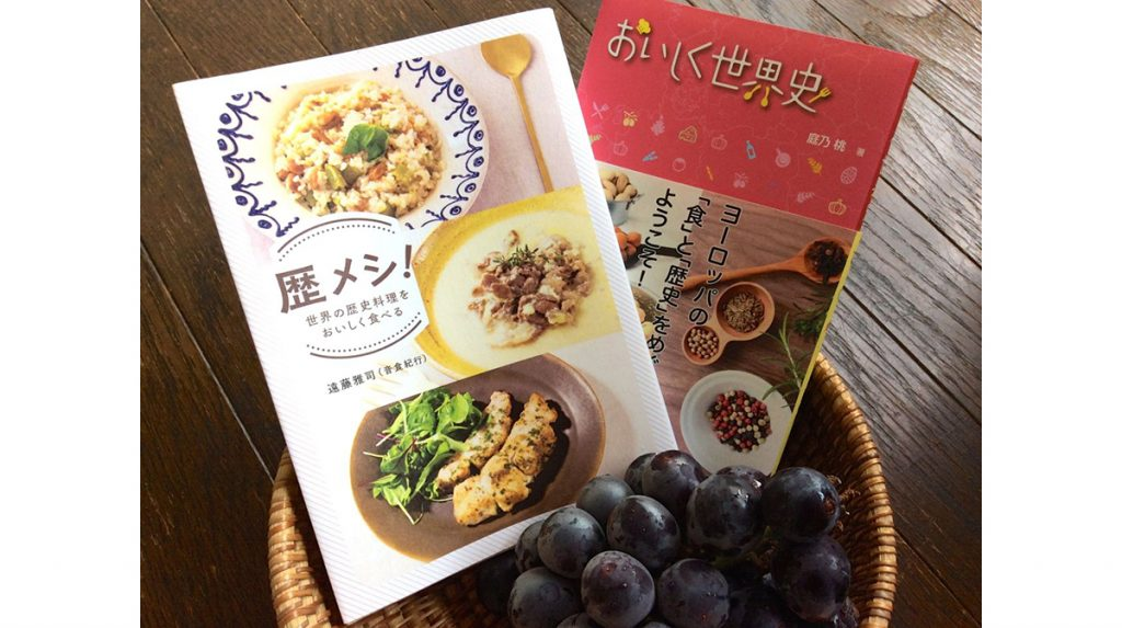 歴メシ! 世界の歴史料理をおいしく食べる 感想 遠藤 …